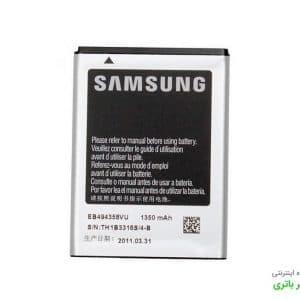 باتری گوشی سامسونگ Samsung Galaxy Star S5280