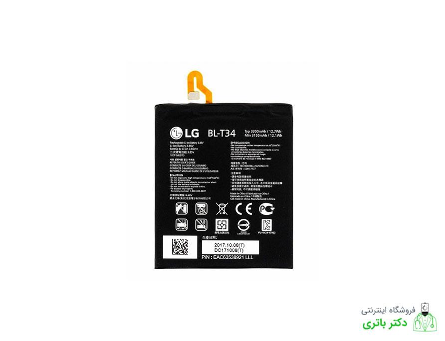 باتری گوشی الجی وی 30 LG V30