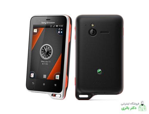 باتری گوشی سونی اریکسون اکتیو Sony Ericsson Xperia Active