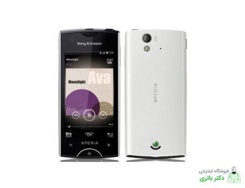 باتری گوشی سونی اریکسون Sony Ericsson Xperia Ray