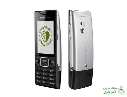 باتری گوشی سونی اریکسون Sony Ericsson ELM