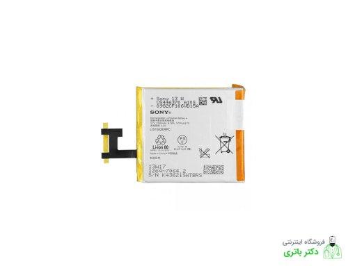 باتری گوشی سونی اکسپریا زد Sony Xperia Z