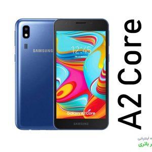 گوشی موبایل سامسونگ Samsung Galaxy A2 Core