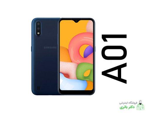گوشی موبایل سامسونگ Samsung Galaxy A01