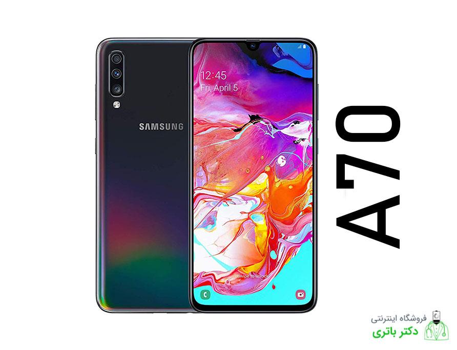 گوشی موبایل سامسونگ Samsung Galaxy A70