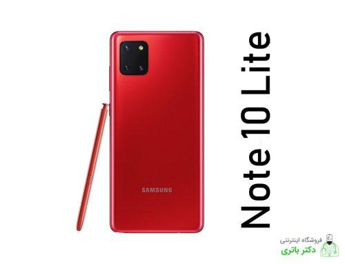 گوشی موبایل سامسونگ Samsung Galaxy Note 10 lite