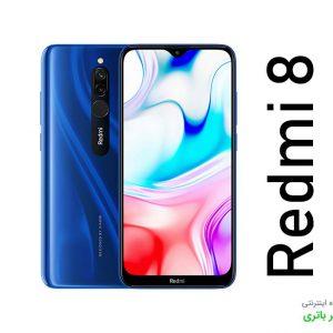 گوشی موبایل شیائومی Xiaomi Redmi 8