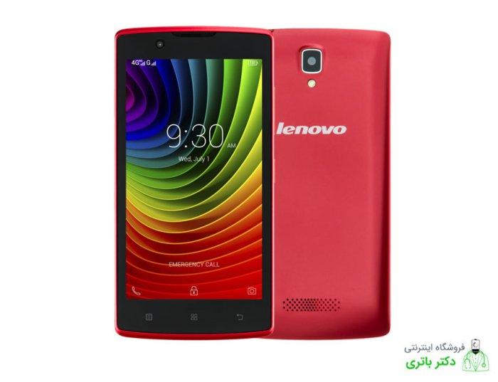 باتری گوشی لنوو Lenovo A2010