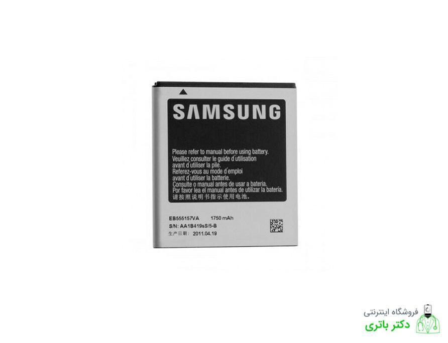 باتری گوشی سامسونگ Samsung I997 Infuse LTE